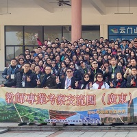 Professional Study Tours for Teachers - Guangdong