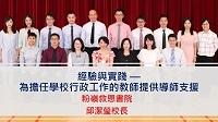 YAU Kit-ying, Veronica, Fanling Kau Yan College