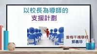 TANG Sin-chun, Tsang Mui Millennium School