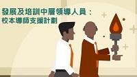 SO Ping-fai, Tin Shui Wai Methodist Primary School